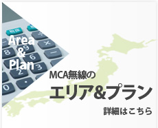 MCA無線のエリア&プラン