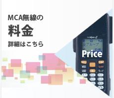 MCA無線の料金