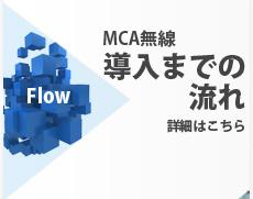 MCA無線の導入までの流れ