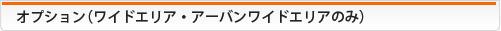 オプション(ワイドエリア・アーバンワイドエリアのみ)