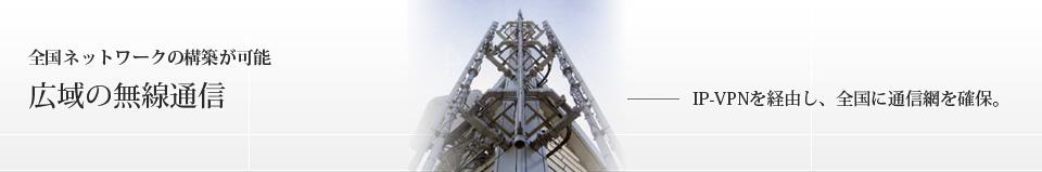 広域の無線通信
