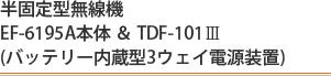 EF-6195A本体 & TDF-101Ⅲ