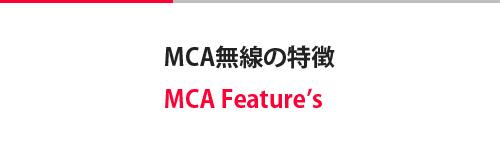 MCA無線の特徴
