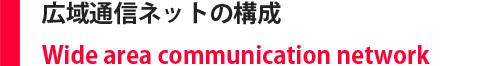 広域通信ネットの構成
