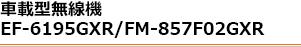 EF-6195GXRFM-857F02GXR